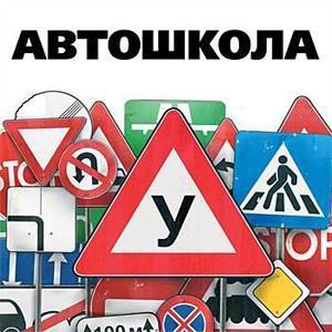 Автошколы Йошкар-Олы