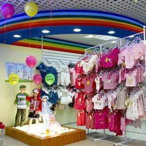 Детские магазины Йошкар-Олы