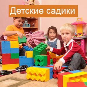 Детские сады Йошкар-Олы