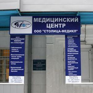 Медицинские центры Йошкар-Олы