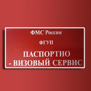 Паспортно-визовые службы Йошкар-Олы