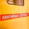 Аварийные службы в Йошкар-Оле