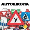 Автошколы в Йошкар-Оле