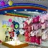 Детские магазины в Йошкар-Оле