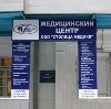 Медицинские центры в Йошкар-Оле