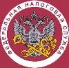 Налоговые инспекции, службы в Йошкар-Оле