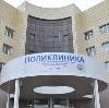 Поликлиники в Йошкар-Оле