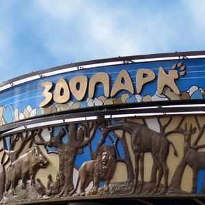 Зоопарки Йошкар-Олы